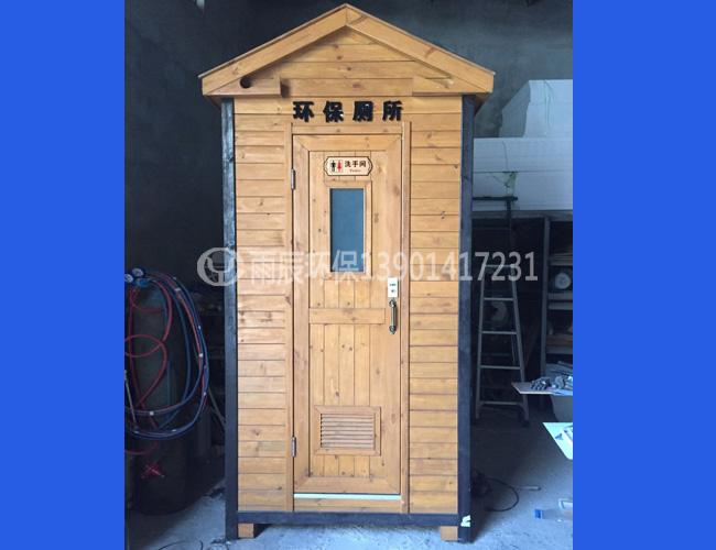 WCE-YL80217 园林景观公厕