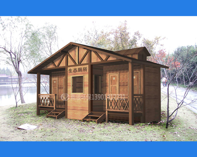 WCE-YL80209 园林景观公厕